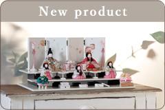 2021年 雛人形 新作商品