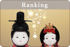 人形ランキング(かがやき)